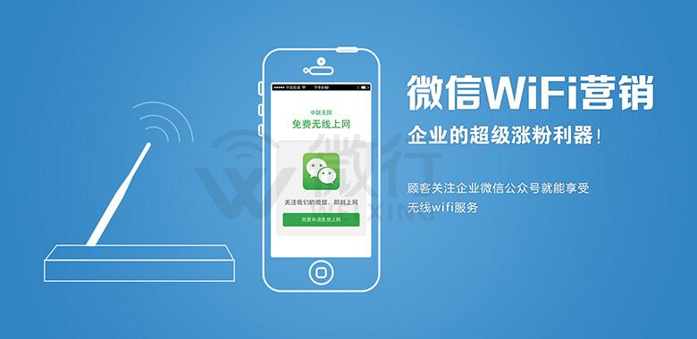 微信wifi路由器——企业吸粉利器